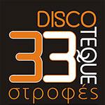 Disco 33 Στροφές | Disco 33 Strofes |  Discotheque Λογότυπο